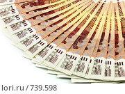 Купить «Купюры номиналом 5000 рублей разложены веером», фото № 739598, снято 4 марта 2009 г. (c) Дмитрий Натарин / Фотобанк Лори