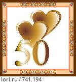 Купить «50-я годовщина», иллюстрация № 741194 (c) Алексей Лебедев-Реллер / Фотобанк Лори