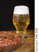 Купить «Бокал пива и домашние колбаски», фото № 744194, снято 8 марта 2009 г. (c) Андрей Рыбачук / Фотобанк Лори
