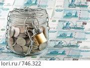 Купить «Деньги в банке под замком на фоне банкнот достоинством тысяча рублей», фото № 746322, снято 12 декабря 2008 г. (c) Мельников Дмитрий / Фотобанк Лори