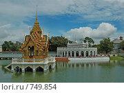 Купить «Королевский дворец Bang Pa-In Palace.  Божественное место личной свободы. Аюттая, Таиланд.», фото № 749854, снято 11 октября 2007 г. (c) Ирина Доронина / Фотобанк Лори