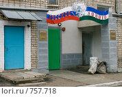 """Купить «Магазин """"Русское золото"""" в городе Мелеуз (Башкортостан) и мусорные мешки», фото № 757718, снято 18 апреля 2006 г. (c) Тимур Ахмадулин / Фотобанк Лори"""
