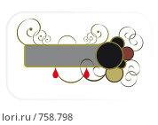 Купить «Баннер для официальных и торжественных событий», иллюстрация № 758798 (c) Алексей Лебедев-Реллер / Фотобанк Лори