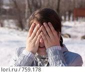 Купить «Девушка, закрывающая лицо руками», фото № 759178, снято 14 марта 2009 г. (c) Яков Филимонов / Фотобанк Лори