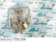Купить «Деньги в банке под замком на фоне банкнот достоинством тысяча рублей», фото № 759194, снято 12 декабря 2008 г. (c) Мельников Дмитрий / Фотобанк Лори