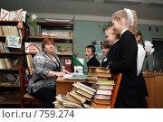 Купить «Разговор с библиотекарем», фото № 759274, снято 4 марта 2009 г. (c) Ирина Золина / Фотобанк Лори