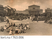 Купить «Москва. Площадь Свердлова. 1929 год», фото № 763006, снято 15 ноября 2018 г. (c) Ольга Батракова / Фотобанк Лори