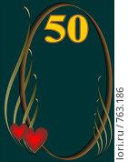 Купить «Овальная рамка с цифрой 50 и двумя красными сердечками», иллюстрация № 763186 (c) Алексей Лебедев-Реллер / Фотобанк Лори