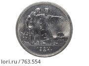 Купить «1 рубль СССР. Серебро», фото № 763554, снято 15 марта 2009 г. (c) Пантюшин Руслан / Фотобанк Лори