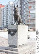 Купить «Памятник преданности -Тольятти», фото № 764894, снято 21 марта 2009 г. (c) Баевский Дмитрий / Фотобанк Лори