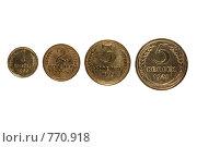 Купить «Монеты СССР», фото № 770918, снято 21 марта 2009 г. (c) Пантюшин Руслан / Фотобанк Лори