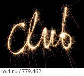 """Купить «Надпись из искр """"club""""», фото № 779462, снято 15 декабря 2018 г. (c) Losevsky Pavel / Фотобанк Лори"""
