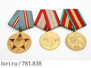 Купить «Набор медалей к юбилеям вооруженных сил СССР», фото № 781838, снято 22 марта 2009 г. (c) Ирина Золина / Фотобанк Лори