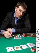 Купить «Мужчина делает ставку в казино. Игра в покер», фото № 791670, снято 28 марта 2009 г. (c) Гараев Александр / Фотобанк Лори