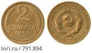 Купить «Монета достоинством две копейки 1930 года изолировано на белом», фото № 791894, снято 10 января 2009 г. (c) pzAxe / Фотобанк Лори