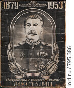 Купить «Старый портрет Сталина. Цветной вариант», фото № 795386, снято 14 августа 2018 г. (c) Елена Киселева / Фотобанк Лори