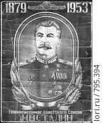 Купить «Старый портрет Сталина. Черно-белый вариант», фото № 795394, снято 14 августа 2018 г. (c) Елена Киселева / Фотобанк Лори