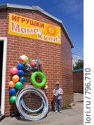 Купить «Мальчик на фоне магазина с игрушками», фото № 796710, снято 14 июля 2008 г. (c) Ольга К. / Фотобанк Лори