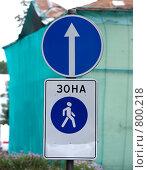 Купить «Пешеходная зона», фото № 800218, снято 19 июля 2008 г. (c) Юрий Синицын / Фотобанк Лори