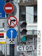 Купить «Дорожные знаки на фонарном столбе», фото № 800254, снято 22 августа 2007 г. (c) Юрий Синицын / Фотобанк Лори