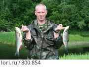 Рыбалка. Рыбак с пойманными голавлями. Стоковое фото, фотограф Дмитрий Земсков / Фотобанк Лори