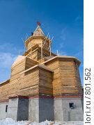 Строительство деревянного православного храма. Стоковое фото, фотограф Кекяляйнен Андрей / Фотобанк Лори