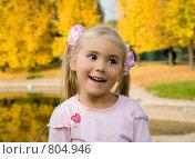 Купить «Портрет маленькой девочки в парке поздней осенью», фото № 804946, снято 29 сентября 2007 г. (c) Алексей Кузнецов / Фотобанк Лори