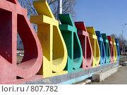 Купить «Серпасто- Молоткастое ограждение», фото № 807782, снято 14 апреля 2009 г. (c) Валерий Кондрашов / Фотобанк Лори