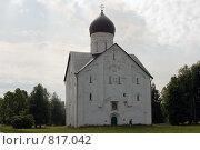 Купить «Новгород, Церковь Спаса Преображения, 1347 год», фото № 817042, снято 12 июня 2007 г. (c) Vladimir Rogozhnikov / Фотобанк Лори