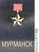 Купить «Город-герой Мурманск», фото № 817486, снято 25 марта 2009 г. (c) Parmenov Pavel / Фотобанк Лори