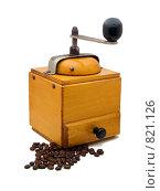 Купить «Старая ручная кофемолка и кофейные зерна, изолят», фото № 821126, снято 20 апреля 2009 г. (c) Оксана Кацен / Фотобанк Лори