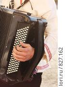Купить «Игра на баяне», фото № 827162, снято 28 мая 2008 г. (c) Георгий Марков / Фотобанк Лори