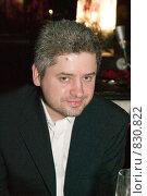 Купить «Создатель интернет-портала «Одноклассники.ру» Альберт Попков», фото № 830822, снято 21 февраля 2008 г. (c) Михаил Ворожцов / Фотобанк Лори