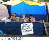 Купить «Торговля подержанными учебниками», фото № 831254, снято 27 августа 2008 г. (c) Александр Подшивалов / Фотобанк Лори