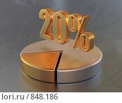 Купить «Символ 20% и круговая диаграмма», иллюстрация № 848186 (c) Воробьева Анна / Фотобанк Лори