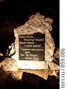 Купить «Плита на развилке дорог в Кунгурской ледяной пещере», фото № 859086, снято 5 мая 2009 г. (c) Ильин Сергей / Фотобанк Лори