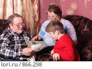 Купить «Пенсионеры с внуком  смотрят семейный фотоальбом», эксклюзивное фото № 866298, снято 2 апреля 2009 г. (c) Майя Крученкова / Фотобанк Лори