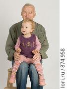 Купить «Дедушка с внучкой», фото № 874958, снято 14 мая 2009 г. (c) Михаил Ворожцов / Фотобанк Лори