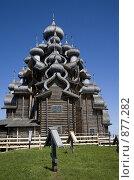 Купить «Музей деревянного зодчества - Кижи в Карелии», фото № 877282, снято 23 мая 2008 г. (c) Алексей Кузнецов / Фотобанк Лори