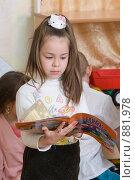 Купить «Девочка с книгой в детском саду», фото № 881978, снято 5 мая 2009 г. (c) Федор Королевский / Фотобанк Лори