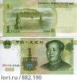 Купить «Деньги, 1 юань, Китай», фото № 882190, снято 14 ноября 2018 г. (c) Александр Солдатенко / Фотобанк Лори