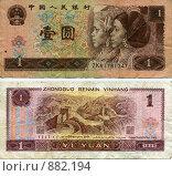 Купить «Деньги, 1 юань старого образца, Китай», фото № 882194, снято 22 мая 2019 г. (c) Александр Солдатенко / Фотобанк Лори