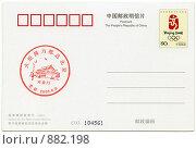 Купить «Почтовая карточка с маркой и штемпелем, Китай», иллюстрация № 882198 (c) Александр Солдатенко / Фотобанк Лори