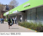 Купить «Русский ипотечный банк», фото № 886810, снято 29 апреля 2009 г. (c) urchin / Фотобанк Лори