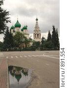 Купить «Ярославль, церковь Ильи Пророка», эксклюзивное фото № 891554, снято 28 августа 2008 г. (c) Журавлев Андрей / Фотобанк Лори