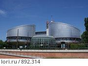 Здание Европейского суда в Страсбурге (2009 год). Стоковое фото, фотограф Igor Kaplan / Фотобанк Лори