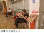 Купить «Пассажиры ожидают рейс в аэропорту города Краснодара», эксклюзивное фото № 902642, снято 29 мая 2009 г. (c) Илюхина Наталья / Фотобанк Лори