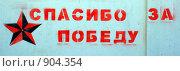 Купить «Граффити», фото № 904354, снято 31 мая 2009 г. (c) АЛЕКСАНДР МИХЕИЧЕВ / Фотобанк Лори