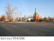 Купить «Г. Отрадный Самарской области», фото № 914506, снято 1 ноября 2007 г. (c) Vdovina Elena / Фотобанк Лори
