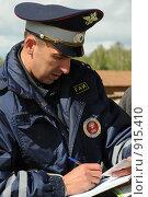 Купить «Инспектор ДПС заполняет протокол», эксклюзивное фото № 915410, снято 22 мая 2009 г. (c) Free Wind / Фотобанк Лори